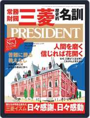 PRESIDENT プレジデント (Digital) Subscription February 19th, 2021 Issue