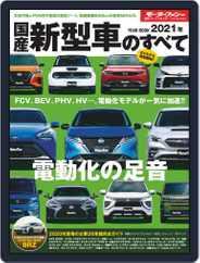 モーターファン別冊統括シリーズ (Digital) Subscription February 24th, 2021 Issue