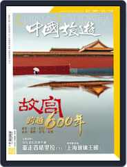 China Tourism 中國旅遊 (Chinese version) (Digital) Subscription March 2nd, 2021 Issue