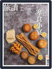 On the Road 旅讀 (Digital) Subscription February 26th, 2021 Issue
