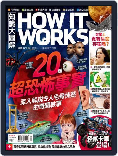 HOW IT WORKS 知識大圖解國際中文版 (Digital) February 26th, 2021 Issue Cover