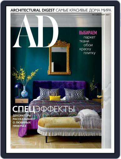 Ad Russia March 1st, 2021 Digital Back Issue Cover