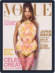VOGUE JAPAN (Digital) Subscription February 28th, 2021 Issue