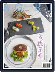 CountryRoad 鄉間小路 (Digital) Subscription February 26th, 2021 Issue