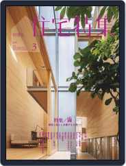 新建築 住宅特集 jutakutokushu (Digital) Subscription February 28th, 2021 Issue