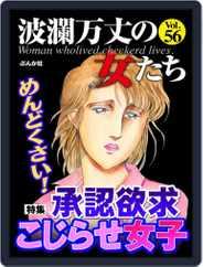 波瀾万丈の女たち Magazine (Digital) Subscription May 5th, 2021 Issue