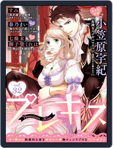 Premium Kiss プレキス Magazine (Digital) March 18th, 2021 Issue Cover