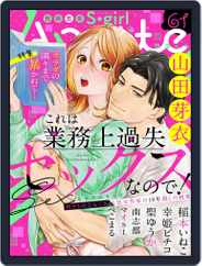 無敵恋愛S*girl Anette Magazine (Digital) Subscription September 9th, 2021 Issue