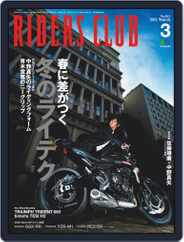 Riders Club ライダースクラブ (Digital) Subscription January 27th, 2021 Issue