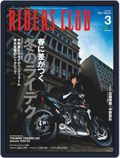 Riders Club ライダースクラブ (Digital) January 27th, 2021 Issue Cover