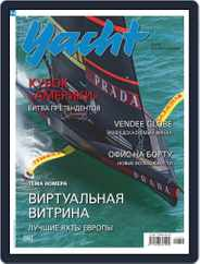Yacht Russia (Digital) Subscription March 1st, 2021 Issue