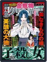 まんがグリム童画 Magazine (Digital) Subscription August 26th, 2021 Issue