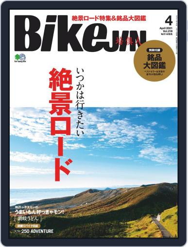 Bikejin/培倶人 バイクジン March 1st, 2021 Digital Back Issue Cover