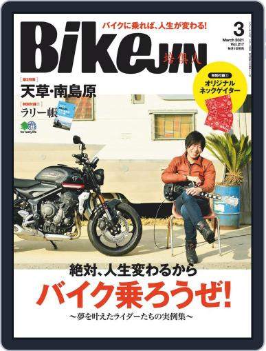 Bikejin/培倶人 バイクジン February 1st, 2021 Digital Back Issue Cover