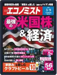 週刊エコノミスト (Digital) Subscription March 1st, 2021 Issue