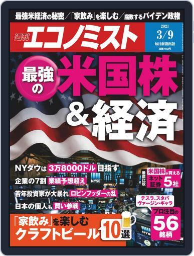 週刊エコノミスト March 1st, 2021 Digital Back Issue Cover