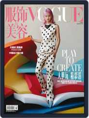 Vogue 服饰与美容 (Digital) Subscription March 1st, 2021 Issue