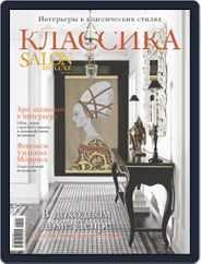 Salon de Luxe Classic (Digital) Subscription February 1st, 2021 Issue