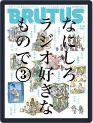 BRUTUS (ブルータス) (Digital) Subscription March 1st, 2021 Issue