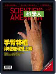 Scientific American Traditional Chinese Edition 科學人中文版 (Digital) Subscription March 1st, 2021 Issue