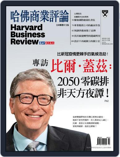 Harvard Business Review Complex Chinese Edition 哈佛商業評論 (Digital) March 1st, 2021 Issue Cover