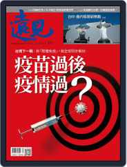 Global Views Monthly 遠見雜誌 (Digital) Subscription March 1st, 2021 Issue