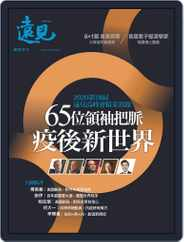 Global Views Monthly Special 遠見雜誌特刊 (Digital) Subscription December 15th, 2020 Issue