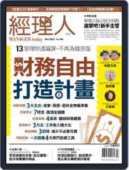 Manager Today 經理人 (Digital) Subscription March 1st, 2021 Issue