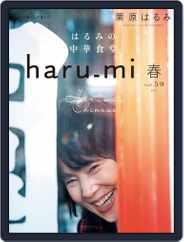 haru.mi (Digital) Subscription March 1st, 2021 Issue