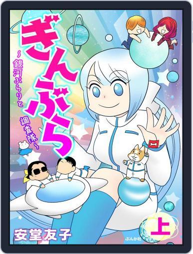 ぎんぶら ~銀河ぶらりと調査隊~ (上) March 2nd, 2021 Digital Back Issue Cover