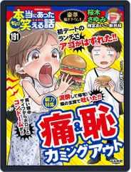 ちび本当にあった笑える話 (Digital) Subscription July 27th, 2021 Issue