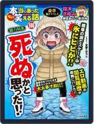 ちび本当にあった笑える話 (Digital) Subscription March 2nd, 2021 Issue