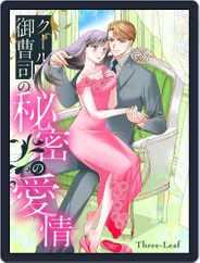 クール御曹司の秘密の愛情(単話版) Magazine (Digital) Subscription March 2nd, 2021 Issue
