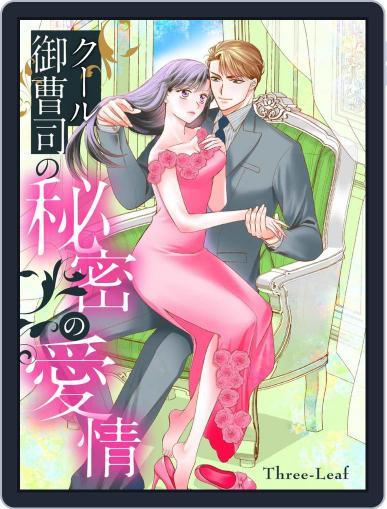 クール御曹司の秘密の愛情(単話版) March 2nd, 2021 Digital Back Issue Cover