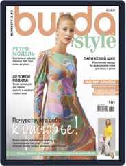 Бурда (Digital) Subscription March 1st, 2021 Issue