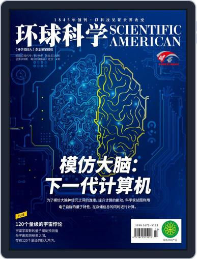 Scientific American Chinese Edition March 3rd, 2021 Digital Back Issue Cover