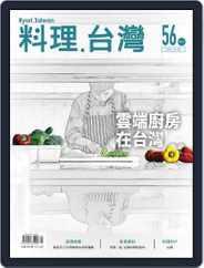 Ryori.taiwan 料理‧台灣 (Digital) Subscription March 4th, 2021 Issue