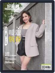 HouseFun 好房網雜誌 (Digital) Subscription March 4th, 2021 Issue