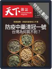 CommonWealth special subject 天下雜誌封面故事+特別企劃版 (Digital) Subscription March 4th, 2021 Issue