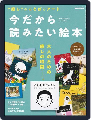男の隠れ家 特別編集 Magazine (Digital) December 11th, 2020 Issue Cover