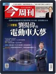 Business Today 今周刊 (Digital) Subscription March 8th, 2021 Issue