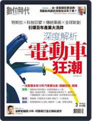 Business Next 數位時代 (Digital) Subscription March 1st, 2021 Issue