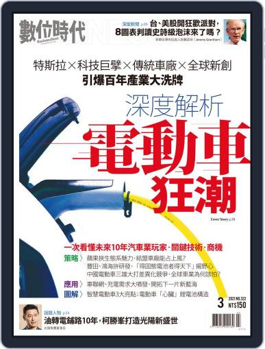 Business Next 數位時代 March 1st, 2021 Digital Back Issue Cover