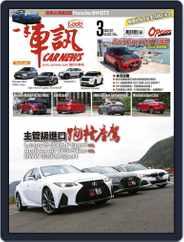 Carnews Magazine 一手車訊 (Digital) Subscription March 4th, 2021 Issue