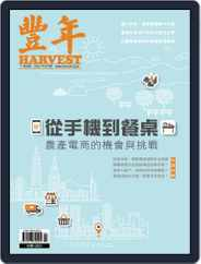 Harvest 豐年雜誌 (Digital) Subscription March 4th, 2021 Issue