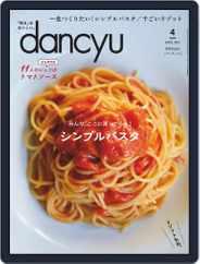dancyu ダンチュウ (Digital) Subscription March 5th, 2021 Issue