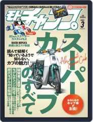 モトチャンプ motochamp (Digital) Subscription February 6th, 2021 Issue