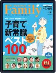 President Family プレジデントファミリー (Digital) Subscription March 5th, 2021 Issue