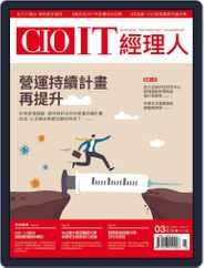 CIO IT 經理人雜誌 (Digital) Subscription March 5th, 2021 Issue