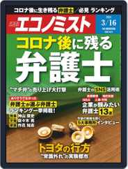 週刊エコノミスト (Digital) Subscription March 8th, 2021 Issue